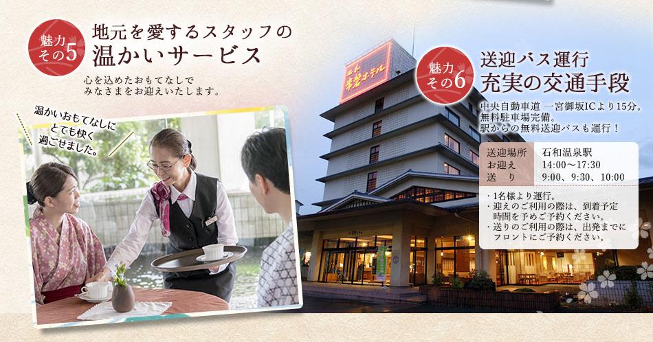 常磐ホテルが選ばれる6つの魅力