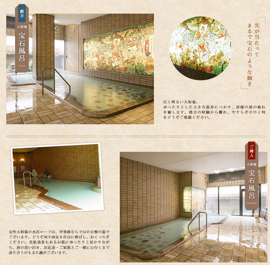 大浴場の宝石風呂
