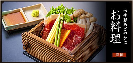 四季彩あざやかにお料理詳細