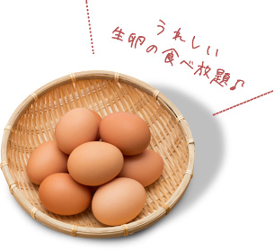 うれしい 生卵の食べ放題♪